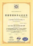 ISO9001质量认证证书-中文版